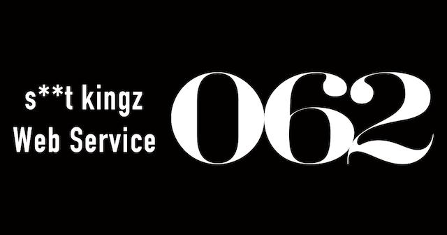 062(オムツ)